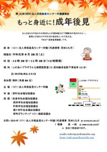第18回NPO法人市民後見センター印旛講演会(2019/9/28)